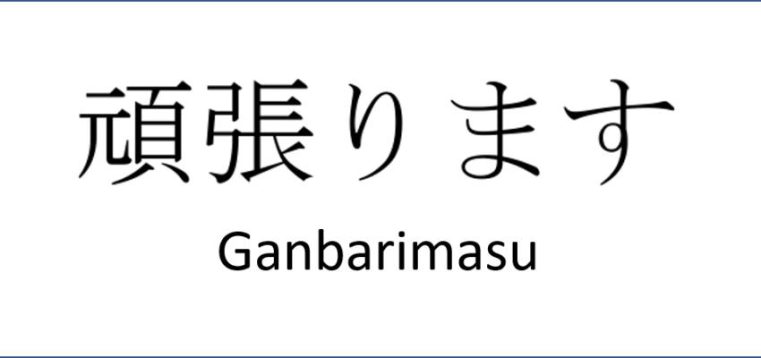 Ganbarimasu Y Lean Kata